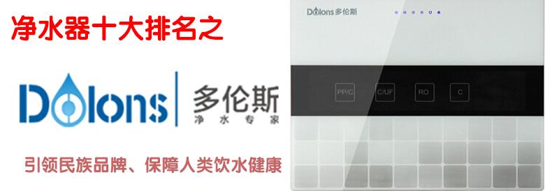 十大排名品牌之多伦斯--净水器评测网