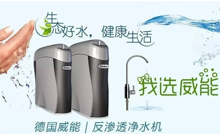 威能净水器